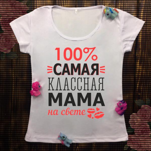 Женская футболка с принтом - 100% самая классная мама на свете