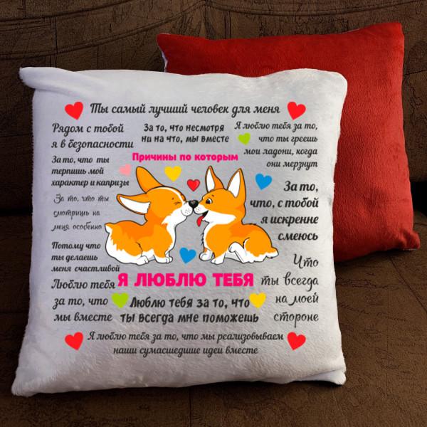 Подушка с принтом - Причины по которым я люблю тебя