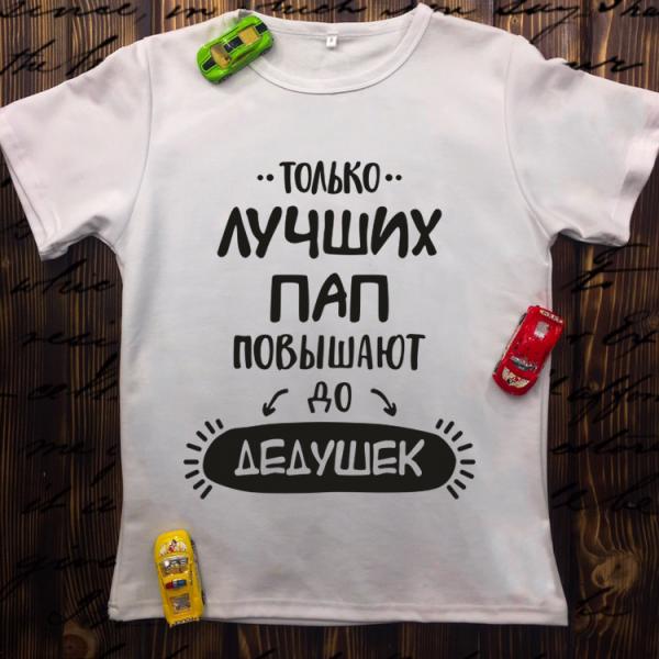 Мужская футболка с принтом - Только лучших пап повышают до дедушек