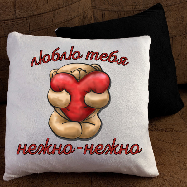 Подушка с принтом - Люблю тебя нежно- нежно